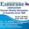 Австралия - русская газета Единение