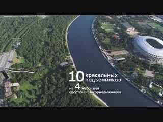 Канатную дорогу между Лужниками и Воробьевыми горами открыли в Москве