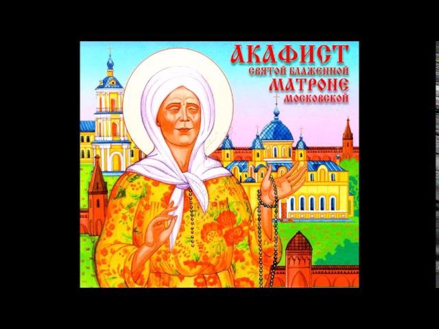 ☦ АКАФИСТ святой блаженной Матроне Московской