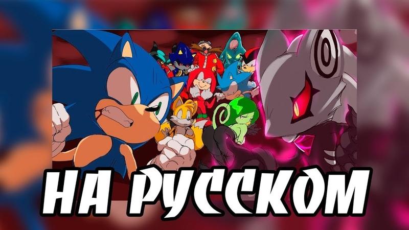 Sonic Meets Infinite (RUS)