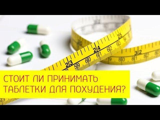 Таблетки для похудения: польза или вред?