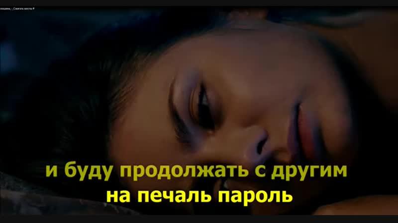 [v-s.mobi]Анна Волошина - Сжигать мосты_(Мажор)_ караоке plus.mp4