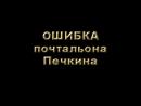 Ошибка почтальона Печкина