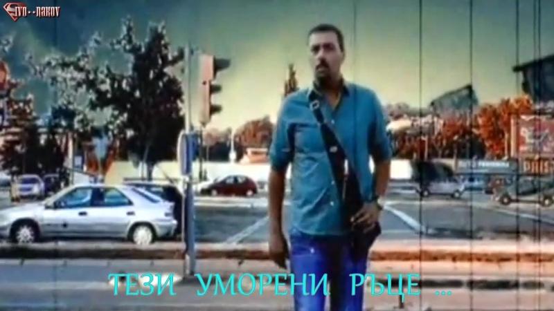 Драган Коич Кеба - За какво са ти лъжите ми