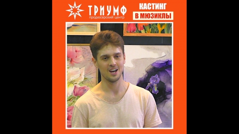 Кастинг Триумф - 2 тур, эпизод_7