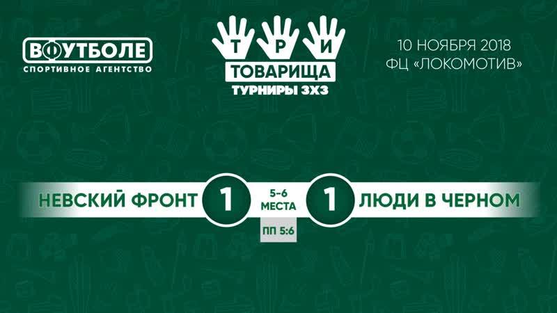 За 5 место - НФ - Люди в черном 1:1 (пп 5:6)