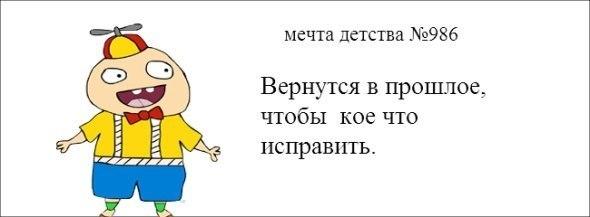 аватар мечта: