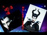 Maleficent / Малефисента Макияж