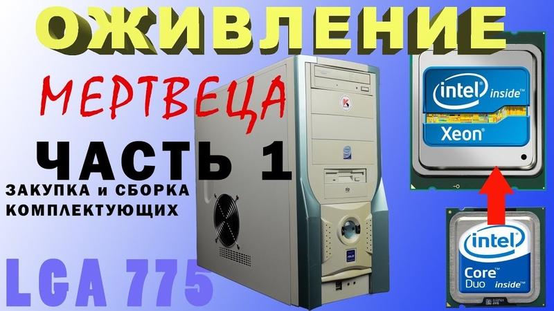 Вторая жизнь старого компьютера ЧАСТЬ1