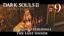 Dark Souls 2 Забытая Грешница / The Lost Sinner