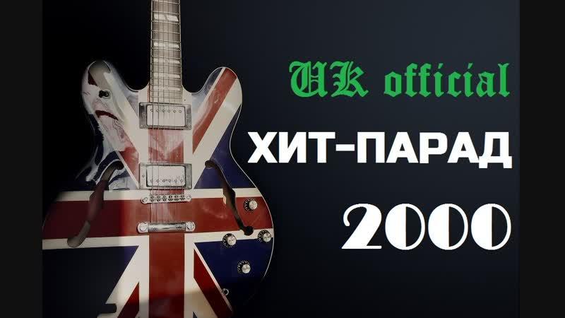 История британского хит-парада: Best Songs UK Singles Chart 2000