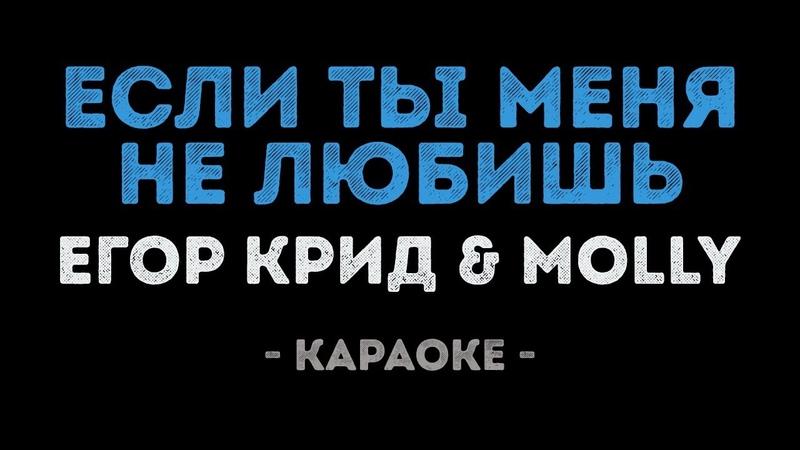 Егор Крид MOLLY Если ты меня не любишь Караоке
