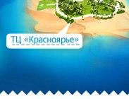 Г-6: тц «Красноярье», пр. им. г. «Красноярский Рабочий», д. 120, 2 этаж, вход со стороны Енисея