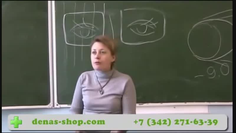 75 Лечение заболеваний глаз с помощью ДЭНС-терапии. - YouTube