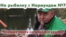 На рыбалку с Нормундом 07 : Осенняя ловля на маховую удочку