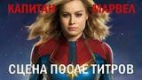 КАПИТАН МАРВЕЛ - СЦЕНА ПОСЛЕ ТИТРОВ