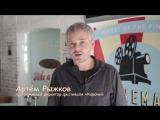 Артём Рыжков о том, почему надо смотреть фильм
