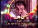 Плакальщик, или Новогодний детектив 2 серия 2004 фильм