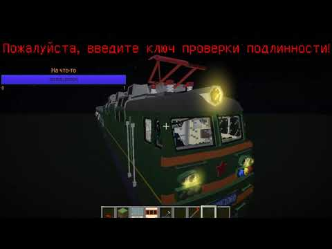 Как же сцепить поезд с вагоном ржд (мод называется RTM)