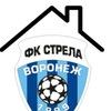 ФК Стрела (Воронеж)
