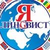 ЛИНГВИСТ I компания