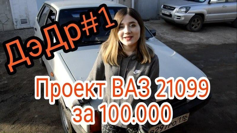 ДэДр1 / ПРОЕКТ С ВАЗ 21099 ЗА 100 000 РУБ / ЗАМЕНА ДВИГАТЕЛЯ