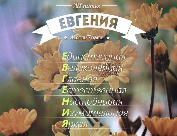 Открытки с женским именем евгения, стихом