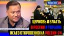 Церковь и власть в России и Украине Исаев на Россия 24