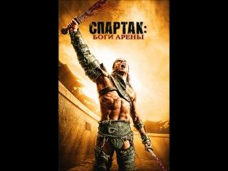 Спартак: Боги арены - Былые проступки. (Spartacus: Gods of the Arena) смотреть онлайн в хорошем качестве HD