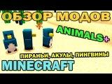 ч.207 - Живность: Пираньи, Акулы, Пингвины и т.д. (Animals+) - Обзор модов для Minecraft 1.7.10