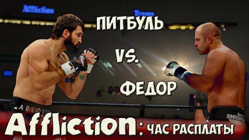 Affliction ЧАС РАСПЛАТЫ Противостояние Федора Емельяненко VS Андрея Арловского
