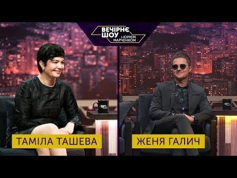 Вечірнє шоу з Юрієм Марченком | Женя Галич і Таміла Ташева
