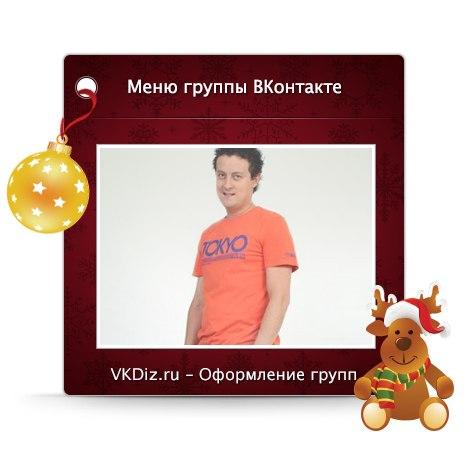 Шаблон Для Группы Вконтакте