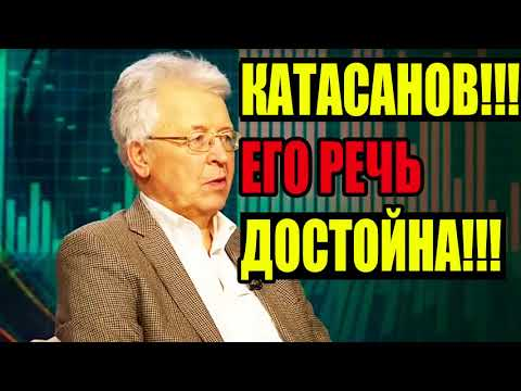 КАТАСОНОВ Поставил на место Медведева и остальную банду!