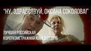 Ну, здравствуй, Оксана Соколова короткометражный фильм, 2016