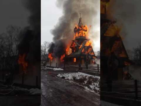 Сгорела церковь св. Луки - г.Елизово, Камчатский край ОСТОРОЖНО! Вертикальное видео.