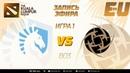 Liquid vs NIP (карта 1), The Kuala Lumpur Major, Закрытые квалификациия | Европа