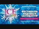 МЕГА КРУТАЯ Выставка ледовых скульптур в СПБ