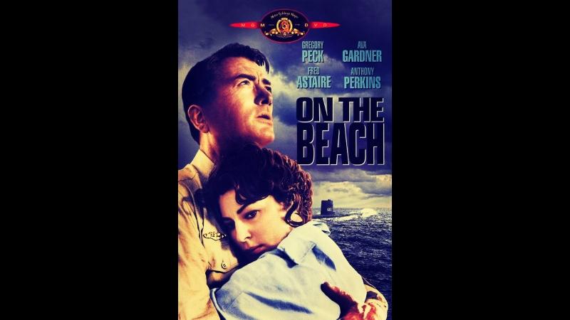 «На берегу».«On the Beach».USA.1959.
