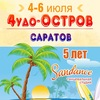 """4-6 июля """"ЧуДо-ОсТрОв"""" !"""