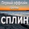 Первый оффлайн группы СПЛИН в Новосибирске!