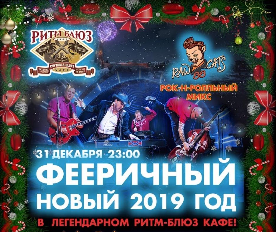 31.12 Новый 2019 год в кафе Ритм-Блюз!