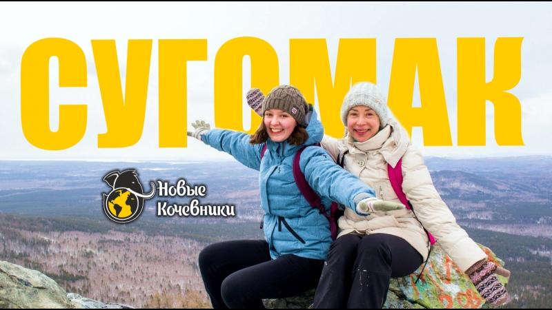 Отзыв участницы поездки на Сугомак 1 апреля 2018