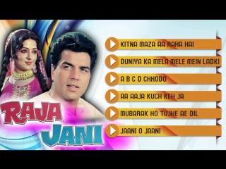 Raja Jani 1972 _ Full Video Songs_ Dharmendra, Hema Malini, Prem Chopra