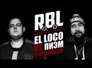 RBL ПИЭМ VS EL LOCO 1 4 RUSSIAN BATTLE LEAGUE
