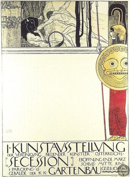 Густав Климт. Протестное искусство югендстиля