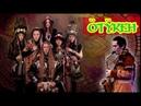 Otyken music ХИТ песня ЖЕНИХ Горловое пение Шаман стиль