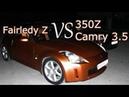 Nissan Fairledy Z VS 350Z и Toyota Carmry 3.5 и Toyota Aristo 2JZ-GTE VS Lexus GS300 2JZ GE-Turbo