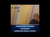 Тюменский нотариус Надежда Абрамкина вынудила клиентов вымыть туалет, в противном случае она угрожала отменить прием.