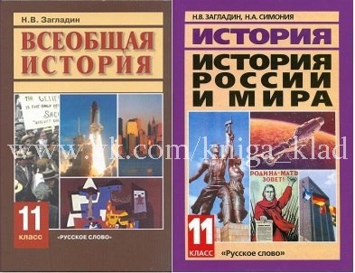История россии и мира загладин 10 класс решебник.